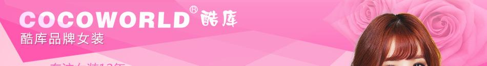 酷库女装是广州酷库文化传播有限公司旗下的品牌。公司通过多年来对中国服装生产商和终端销售市场的调研。