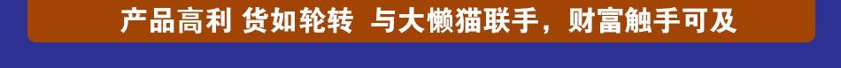 懒人用品专卖店加盟千元轻松开店