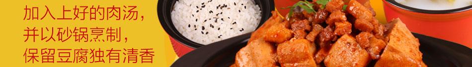 巧阿婆砂锅饭加盟快餐结合