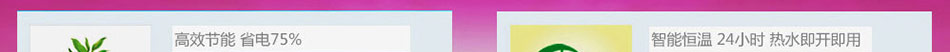荣事达空气能热水器加盟全国空气能热水器十强品牌