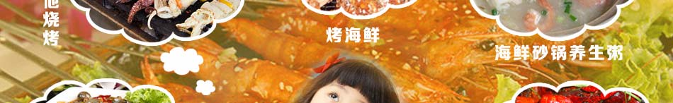 王婆海鲜烧烤加盟为中小投资者提供优质餐饮加盟项目