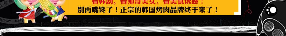 麻浦拳头烤肉加盟经典投资项目