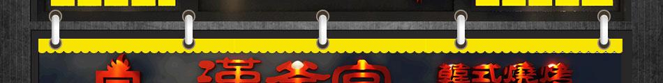 汉釜宫烤肉源于韩国纯正料理